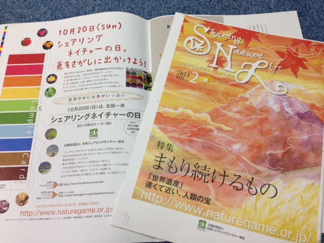 http://www.naturegame.or.jp/staff_blog/images/SNL02.jpg