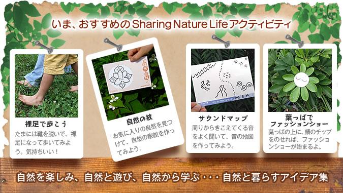 いま、おすすめのSharing Nature Lifeアクティビティ