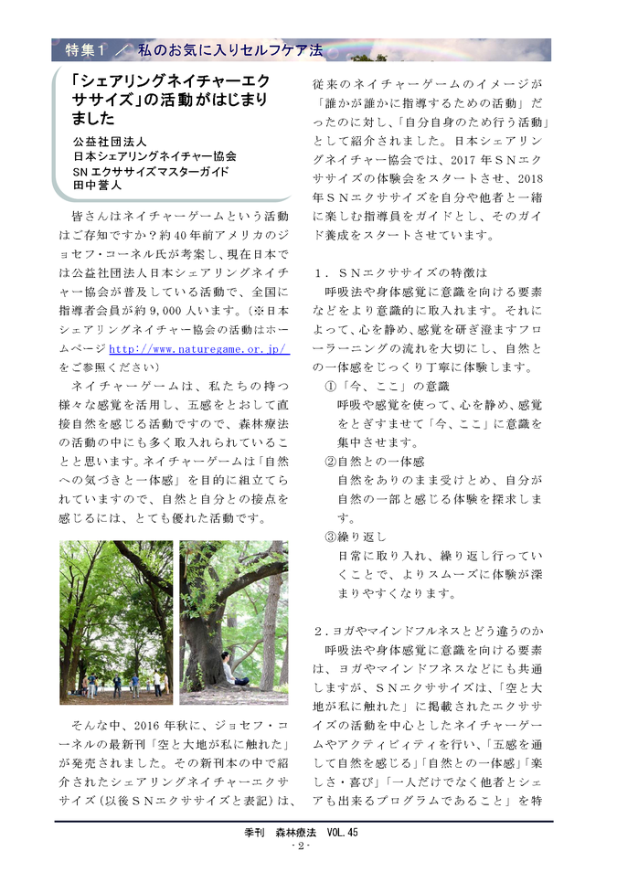 http://www.naturegame.or.jp/news/201806_shinrinryoho_naka1.png